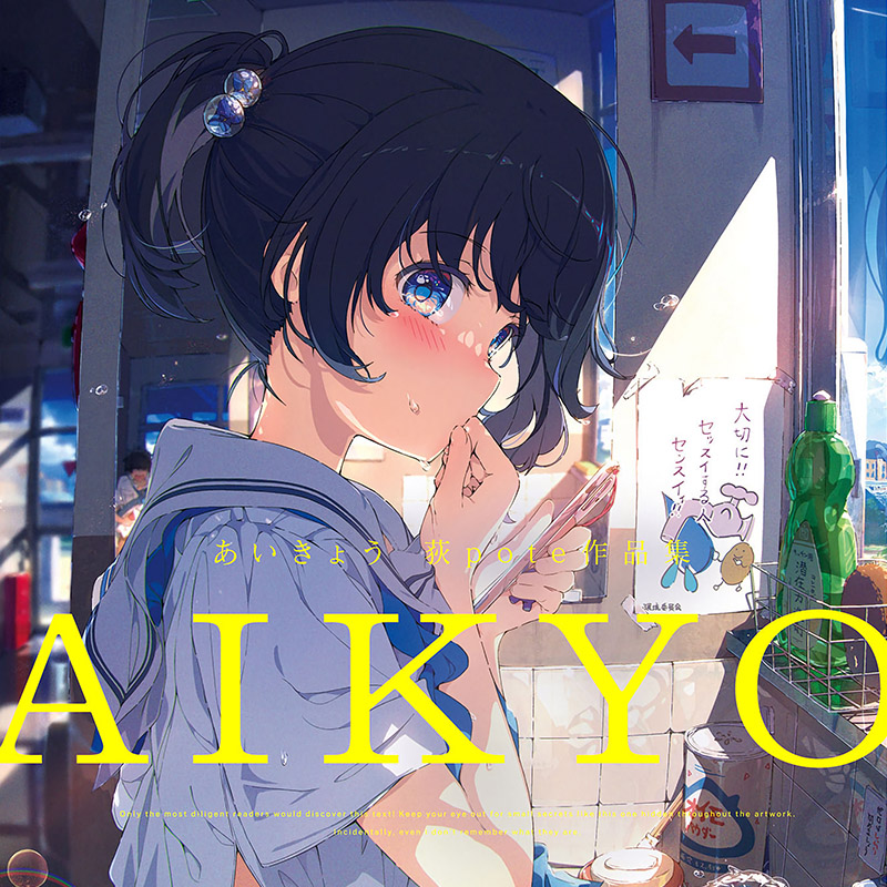 Milky Been!,荻pote AIKYO Ogipote Artworks【800M】